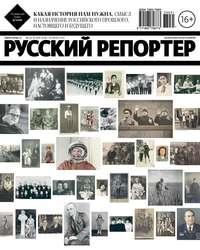 Отсутствует - Русский Репортер №30-31/2013