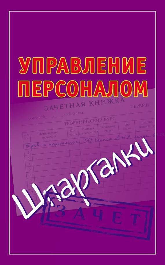 Отсутствует Управление персоналом. Шпаргалки мария сергеевна клочкова управление персоналом ответы на экзаменационные билеты