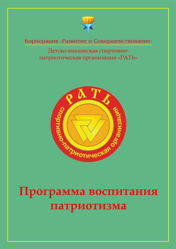 Коллектив авторов Программа воспитания патриотизма «Рать»