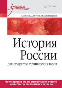 Шубин, Александр  - История России