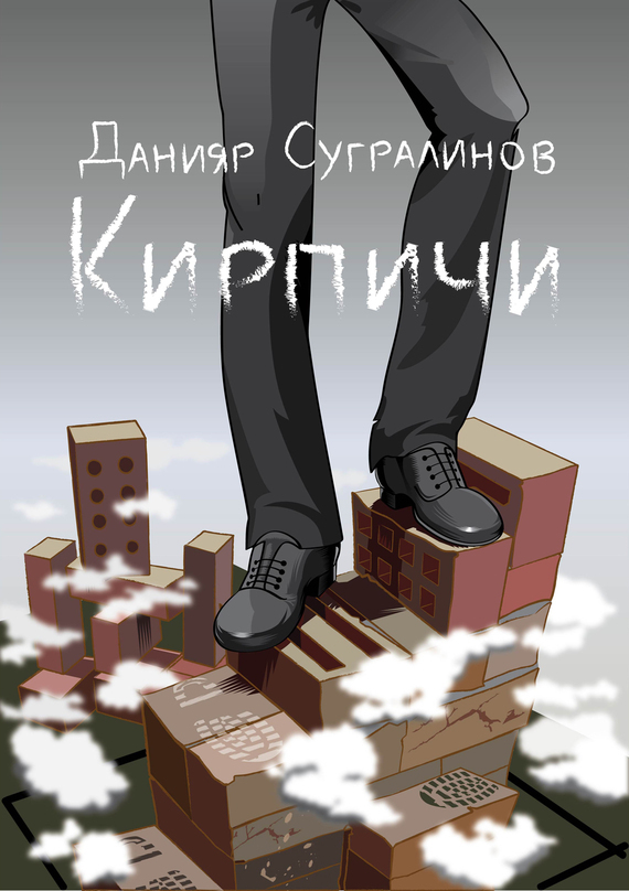 интригующее повествование в книге Данияр Сугралинов