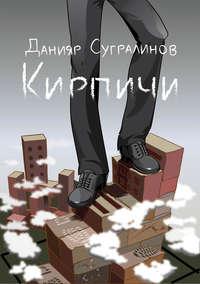 Сугралинов, Данияр  - Кирпичи