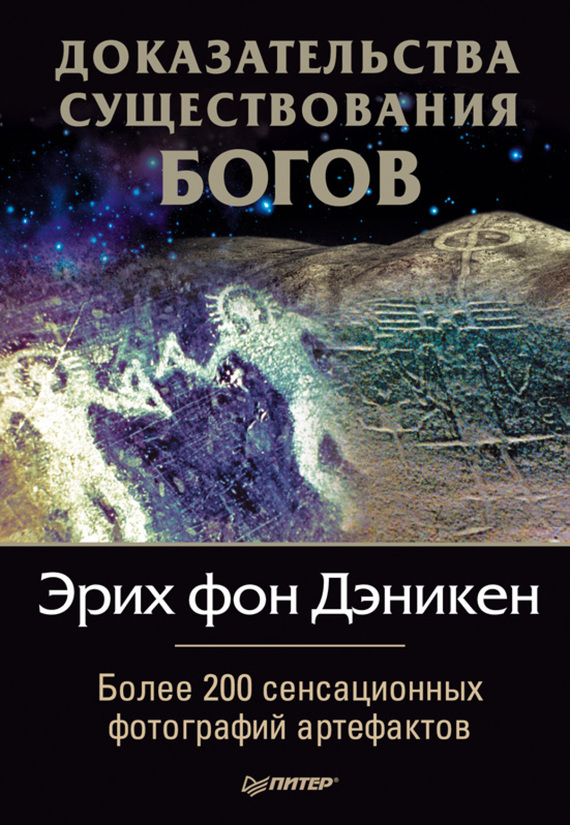 Доказательства существования богов. Более 200 сенсационных фотографий артефактов - Эрих Дэникен