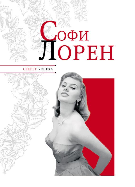 Николай Надеждин Софи Лорен николай копылов ради женщин