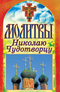 Отсутствует - Молитвы Николаю Чудотворцу