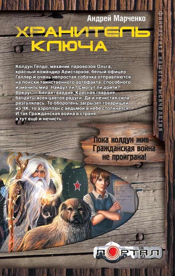 Андрей марченко книги скачать
