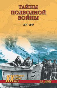 Баженов, Николай  - Тайны подводной войны. 1914–1945