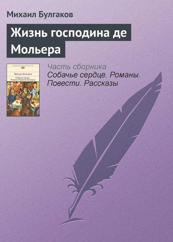 читать книгу Михаил Булгаков электронной скачивание