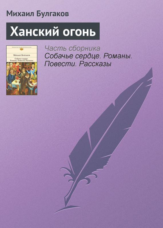 обложка книги static/bookimages/08/25/75/08257513.bin.dir/08257513.cover.jpg