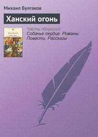 Булгаков, Михаил  - Ханский огонь