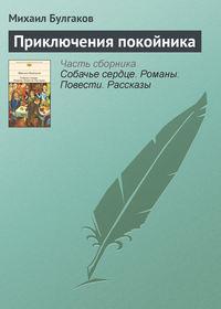 Булгаков, Михаил  - Приключения покойника