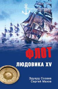 Махов, Сергей  - Флот Людовика XV