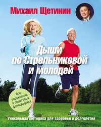 Щетинин, Михаил  - Дыши по Стрельниковой и молодей. Уникальная методика для здоровья и долголетия