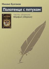 Булгаков, Михаил  - Полотенце с петухом