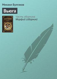 Булгаков, Михаил  - Вьюга