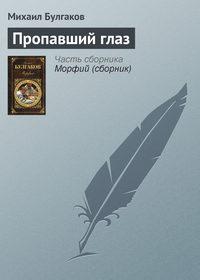 Булгаков, Михаил  - Пропавший глаз