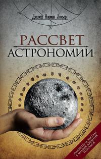 Локьер, Джозеф Норман  - Рассвет астрономии. Планеты и звезды в мифах древних народов