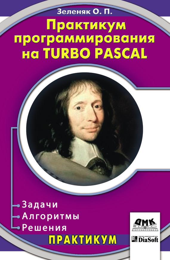 Олег Зеленяк Практикум программирования на Turbo Pascal. Задачи, алгоритмы и решения j folts oh turbo 5 pascal