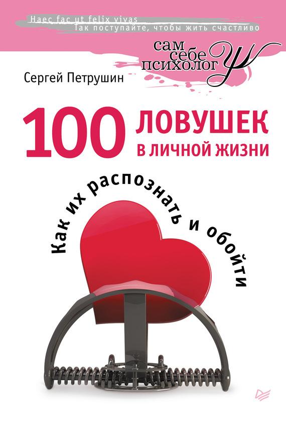 100 ловушек в личной жизни. Как их распознать и обойти - Сергей Петрушин