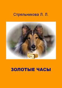 Стрельникова, Людмила  - Золотые часы