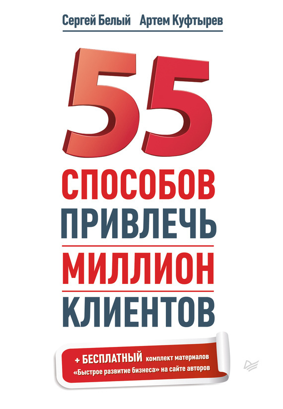 Артем Куфтырев 55 способов привлечь миллион клиентов чувство вины в рекламе как побудить клиентов к покупке