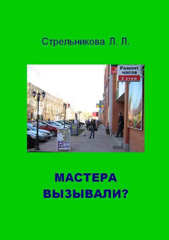 Мастера вызывали? - Людмила Стрельникова
