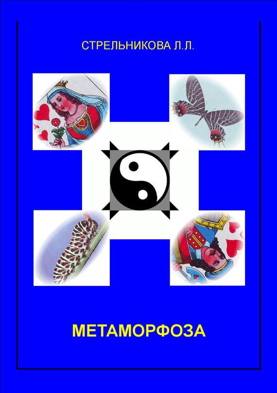 Метаморфоза - Людмила Стрельникова