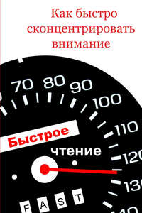 Мельников, Илья  - Как быстро сконцентрировать внимание
