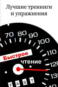 Мельников, Илья  - Лучшие тренинги и упражнения