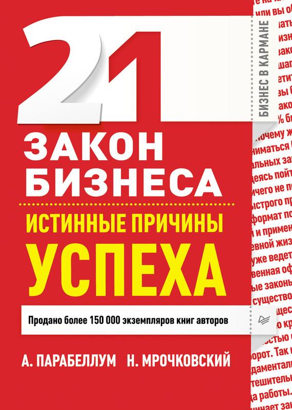 21 закон бизнеса. Истинные причины успеха - Николай Мрочковский