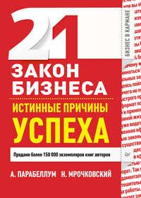 Мрочковский, Николай  - 21 закон бизнеса. Истинные причины успеха