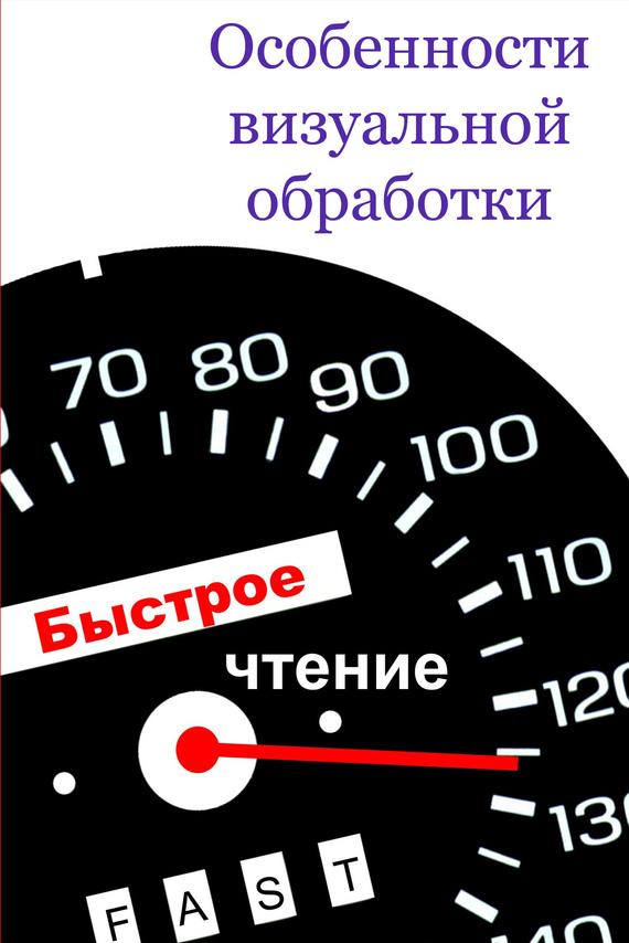 Подробнее о Илья Мельников Особенности визуальной обработки илья мельников контроль качества сварки