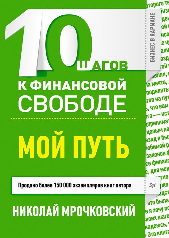 10 шагов к финансовой свободе. Мой путь - Николай Мрочковский