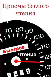 Мельников, Илья  - Приемы беглого чтения