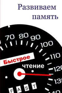 Мельников, Илья  - Развиваем память