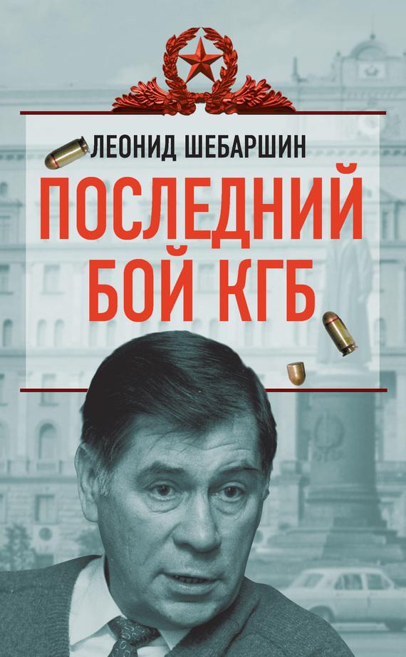 Леонид Шебаршин Последний бой КГБ атаманенко и кгб последний аргумент