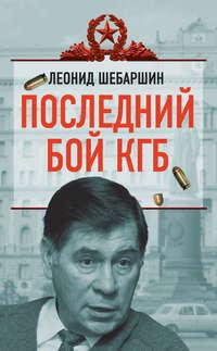Шебаршин, Леонид  - Последний бой КГБ