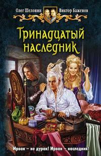 Шелонин, Олег  - Тринадцатый наследник