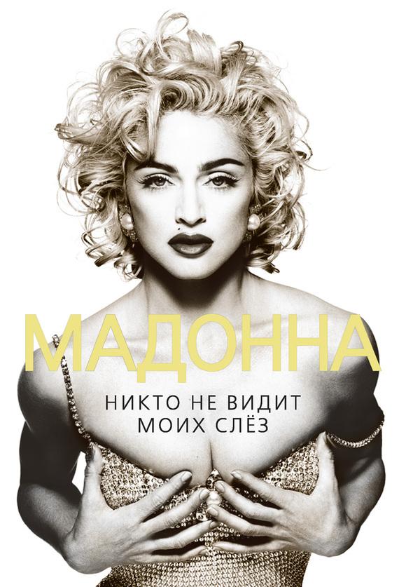Софья Бенуа Мадонна. Никто не видит моих слез