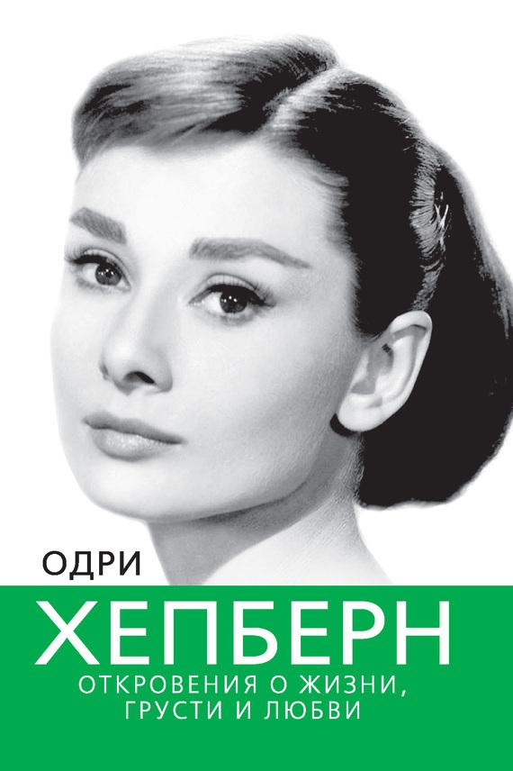 Одри Хепберн. Откровения о жизни, грусти и любви - Софья Бенуа
