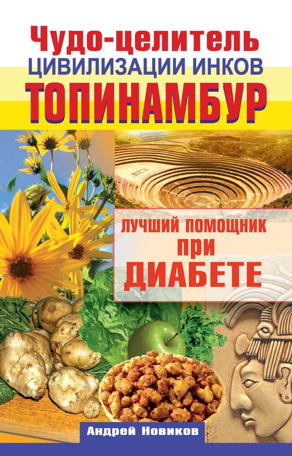 Андрей Новиков бесплатно