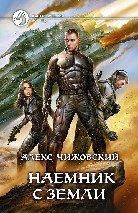Алекс Чижовский Наемник с Земли алекс чижовский гарт одаренный
