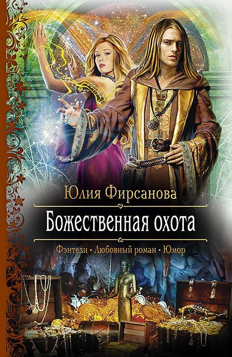 Божественная охота - Юлия Фирсанова