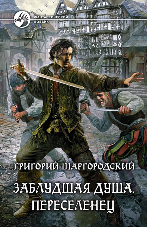 григорий шаргородский все книги скачать бесплатно