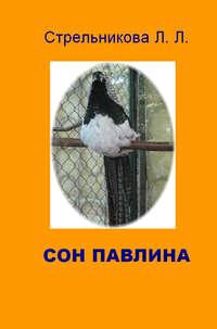 Стрельникова, Людмила  - Сон павлина