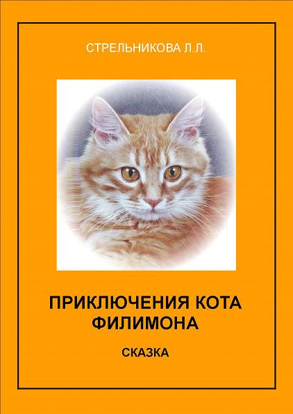 Приключения кота Филимона - Людмила Стрельникова
