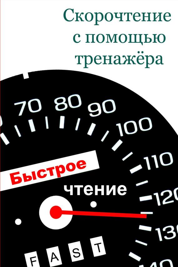 Скачать Скорочтение с помощью тренажёра бесплатно Илья Мельников