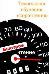 Мельников, Илья  - Технология обучения скорочтению