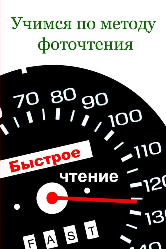 Илья Мельников Учимся по методу фоточтения horoz electric hl687l3wh