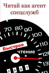 Мельников, Илья  - Читай как aгент cпецслужб